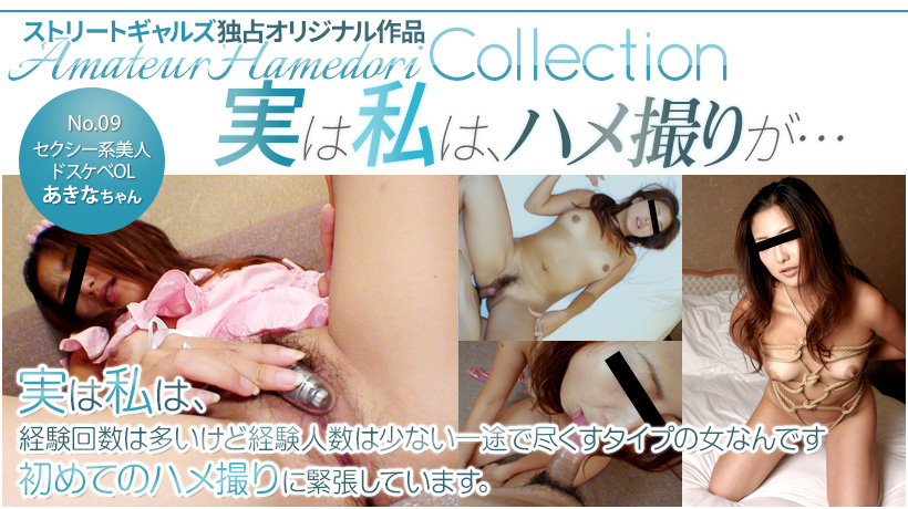 Well, I, adirty home video is... _No.09 AKINA. Part.2