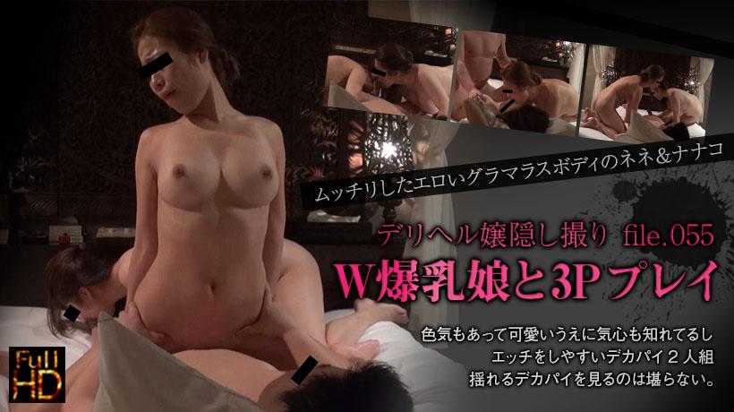 Miss DERIHERU sneaks a shot  file.055  bakuchichimusume and dirty 3P play  Nene and NANAKO.