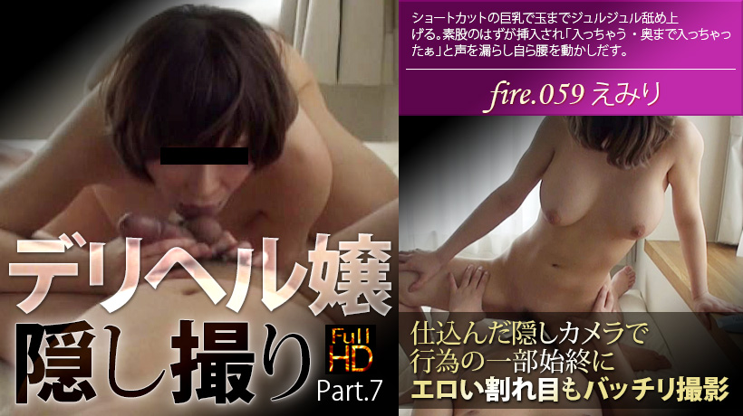 Miss DERIHERU sneaks a shot  file.059  They're beautiful big breasts, but performance NG  EMIRI.