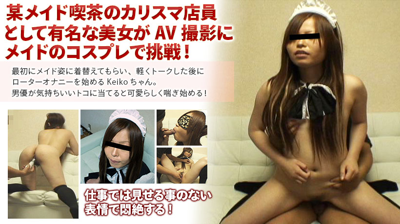 Challenge made to shoot in the AV girl cosplay famous maid cafe clerk certain charisma!